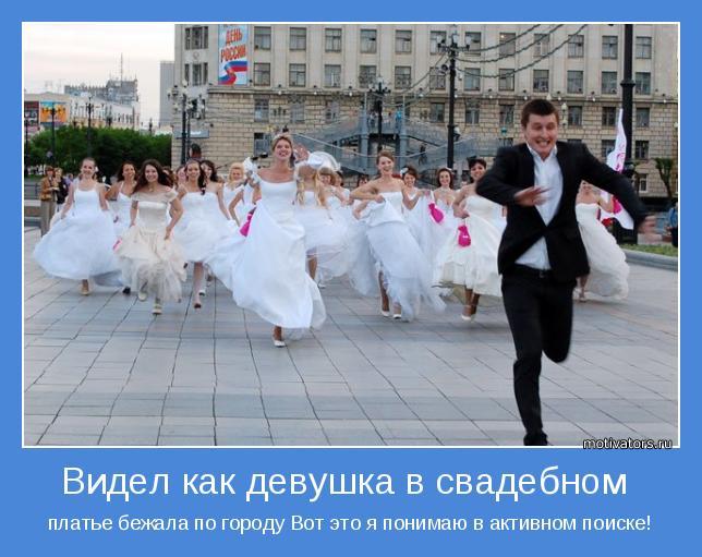 Видел как девушка в свадебном | Позитивные мотиваторы