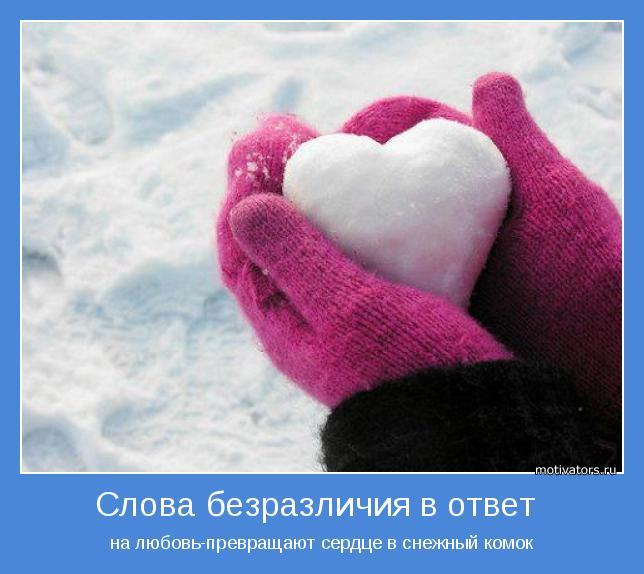 на любовь-превращают сердце в снежный комок