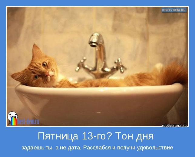 С ПЯТНИЦЕЙ 13-го! Motivator-52738
