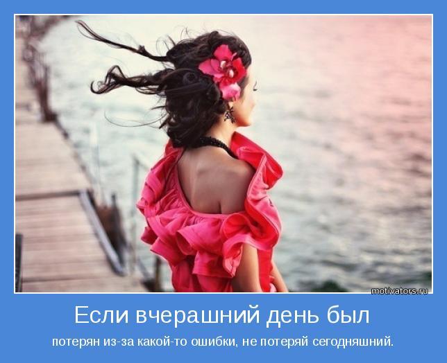 потерян из-за какой-то ошибки, не потеряй сегодняшний.