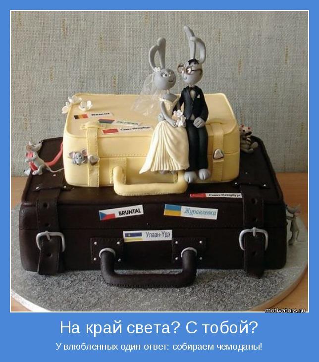 У влюбленных один ответ: собираем чемоданы!