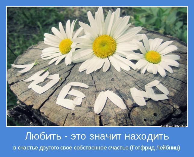 в счастье другого свое собственное счастье.(Готфрид Лейбниц)