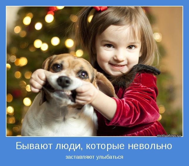http://motivators.ru/sites/default/files/imagecache/main-motivator/motivator-53126.jpg