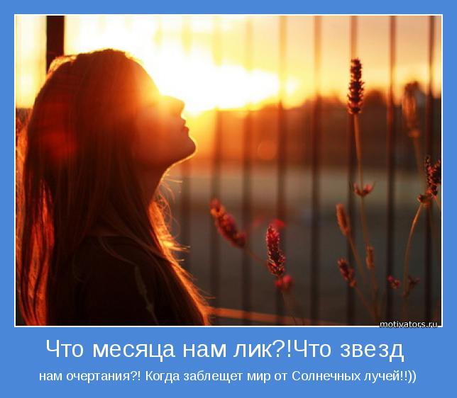 нам очертания?! Когда заблещет мир от Солнечных лучей!!))
