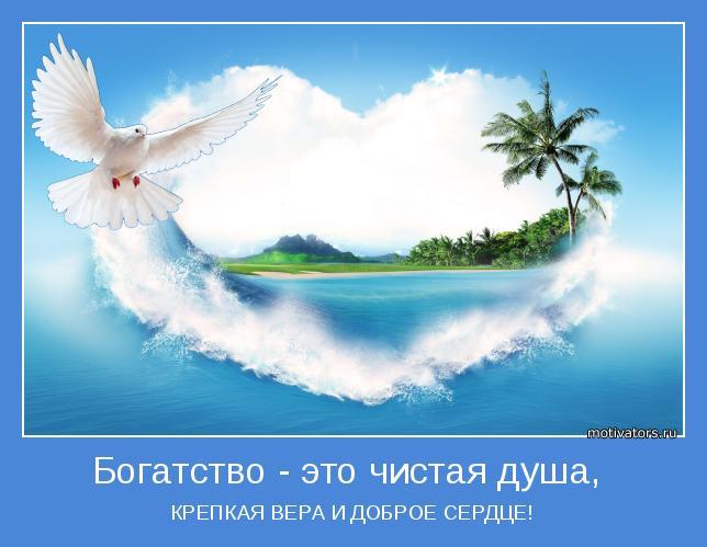 КРЕПКАЯ ВЕРА И ДОБРОЕ СЕРДЦЕ!