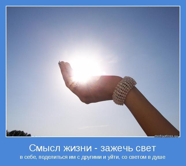 в себе, поделиться им с другими и уйти, со светом в душе