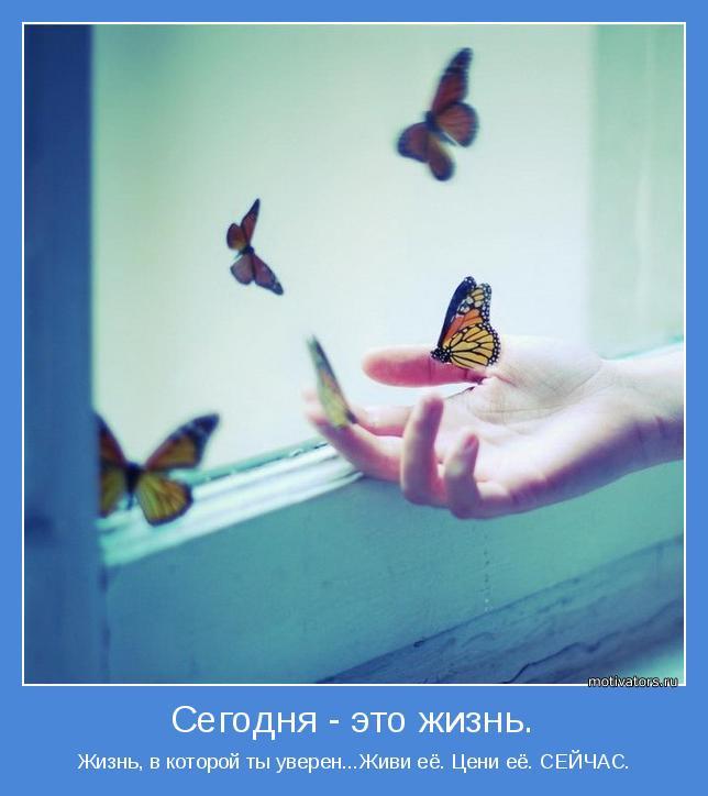 Жизнь, в которой ты уверен...Живи её. Цени её. СЕЙЧАС.