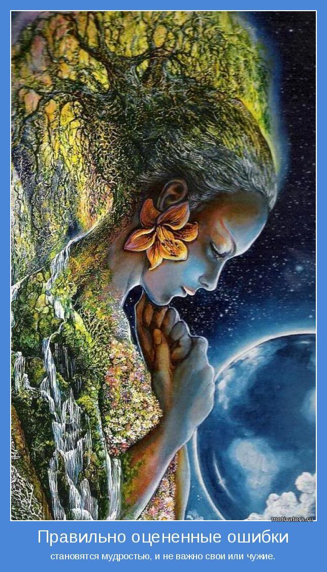 становятся мудростью, и не важно свои или чужие.