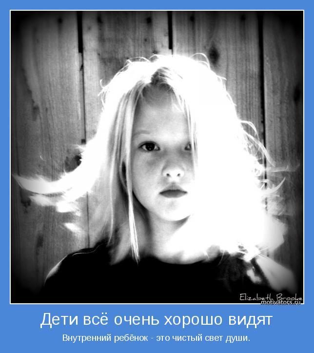 Внутренний ребёнок - это чистый свет души.