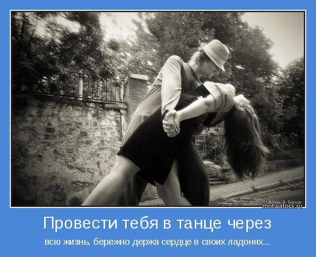 всю жизнь, бережно держа сердце в своих ладонях...