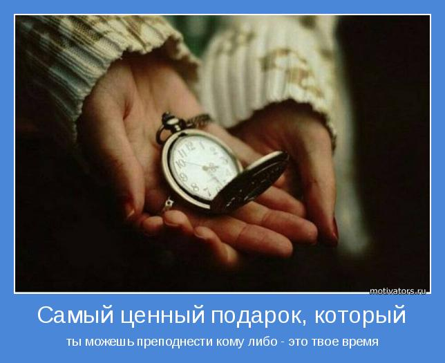 ты можешь преподнести кому либо - это твое время