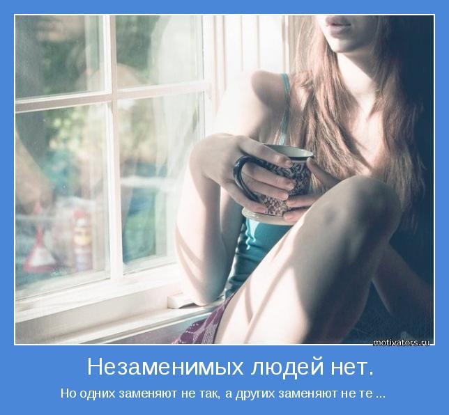 Но одних заменяют не так, а других заменяют не те ...