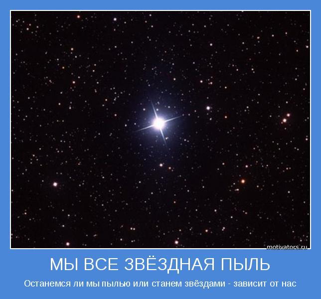 Останемся ли мы пылью или станем звёздами - зависит от нас