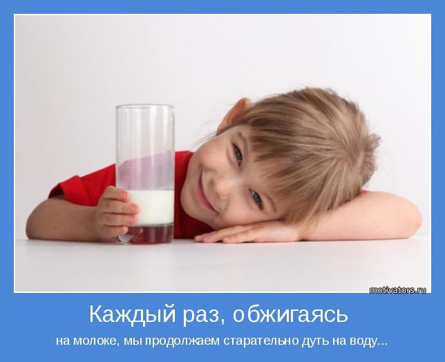 на молоке, мы продолжаем старательно дуть на воду...
