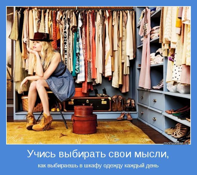 как выбираешь в шкафу одежду каждый день