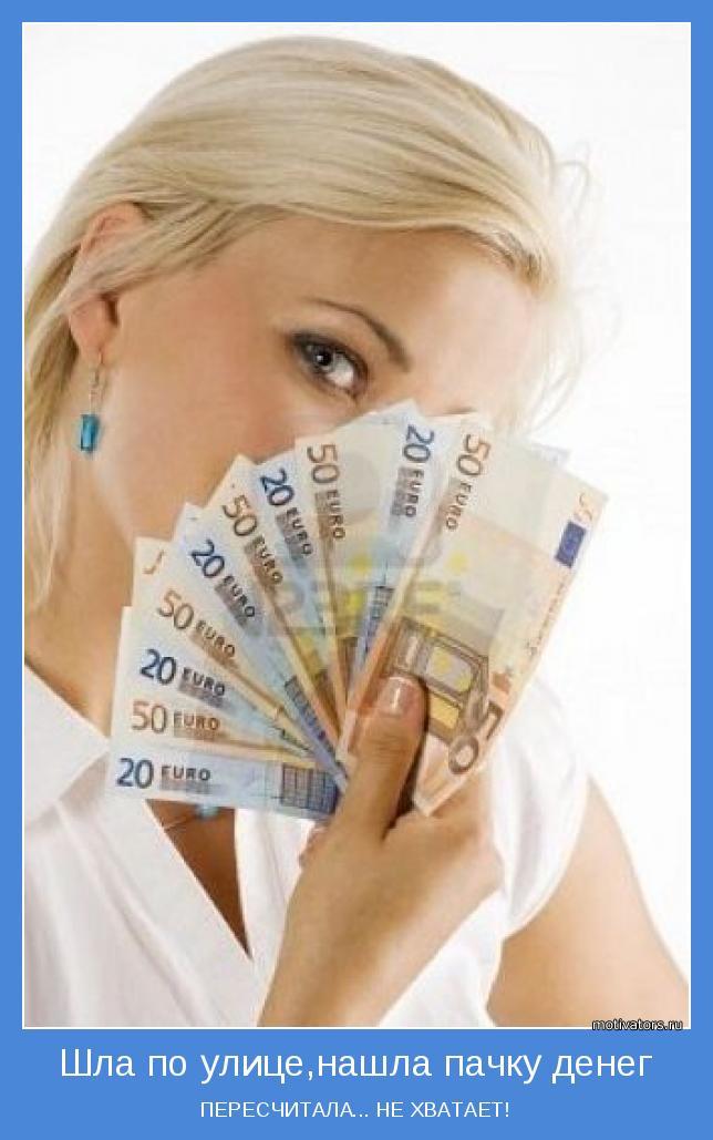 Найти пачку бумажных денег крупного номинала в своих личных вещах, например, в карманах брюк или пиджака, это считается благоприятным сном, который трактуется, как добрые вести и празднование в доме.