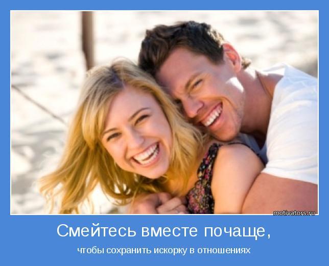 Чтобы сохранить искорку в отношениях, смейтесь вместе почаще