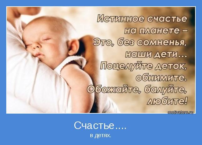 Дети это счастье хорошие статусы