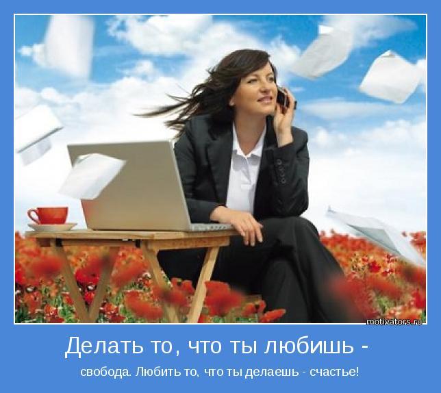 свобода. Любить то, что ты делаешь - счастье!