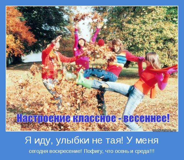 сегодня воскресение! Пофигу, что осень и среда!!!