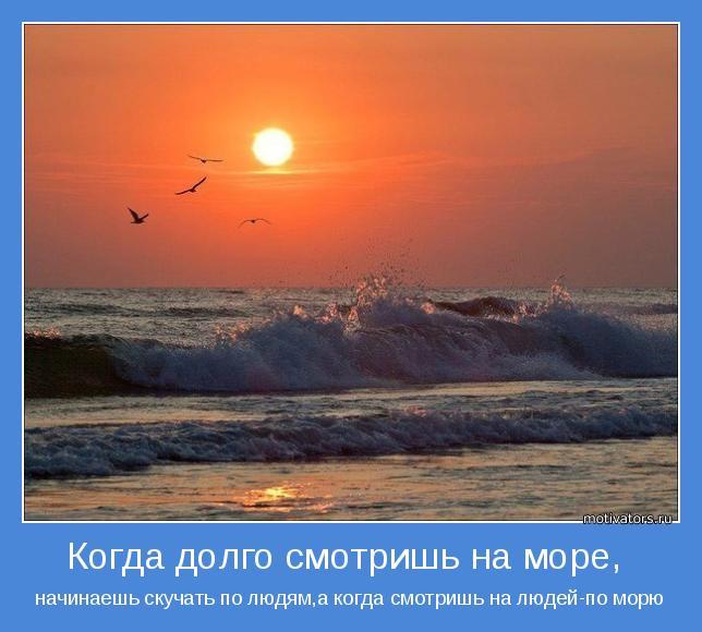 начинаешь скучать по людям,а когда смотришь на людей-по морю