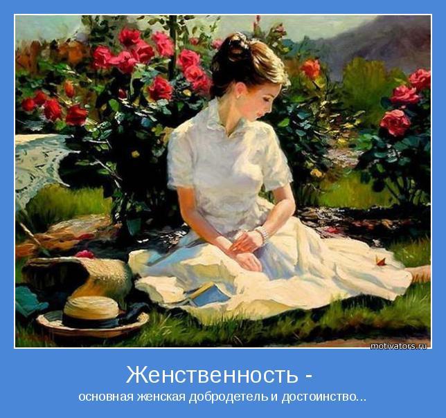 основная женская добродетель и достоинство...
