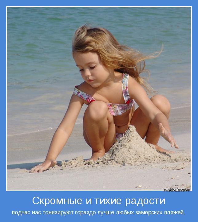 подчас нас тонизируют гораздо лучше любых заморских пляжей.