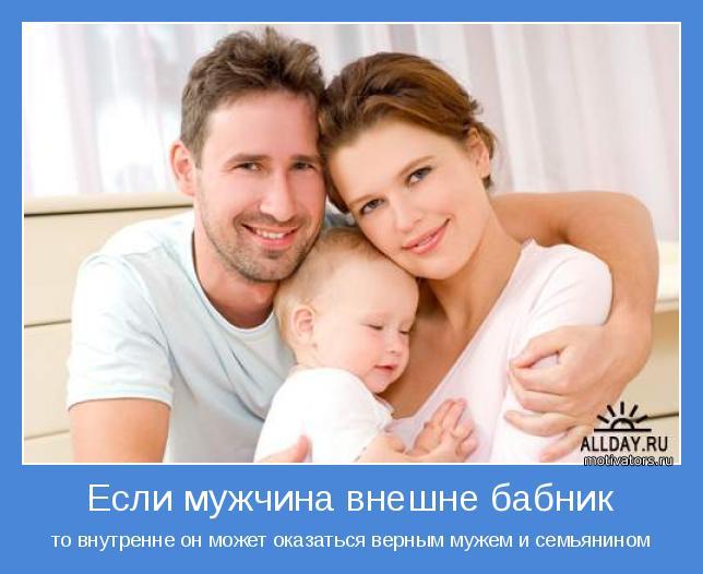 то внутренне он может оказаться верным мужем и семьянином