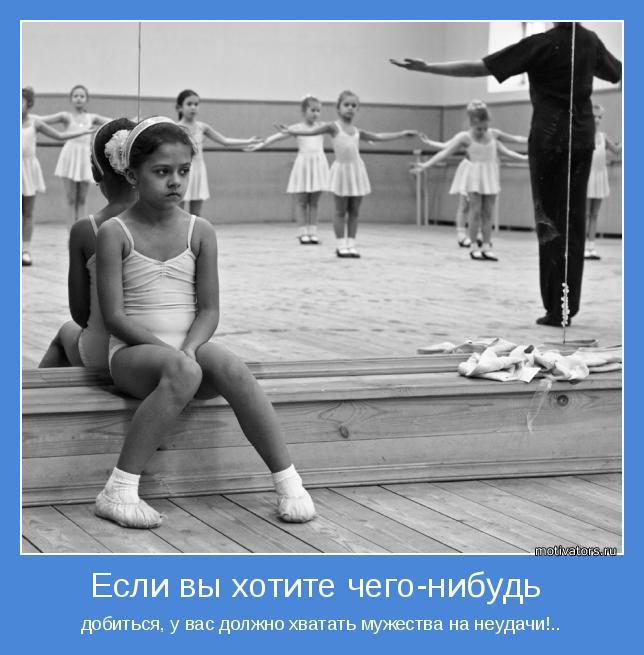 добиться, у вас должно хватать мужества на неудачи!..