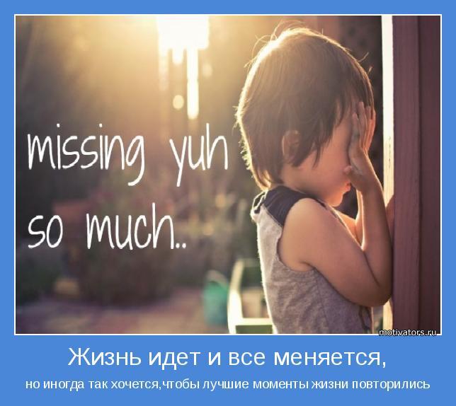 но иногда так хочется,чтобы лучшие моменты жизни повторились