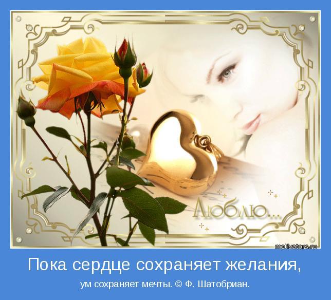 Любовные открытки для женщин 396
