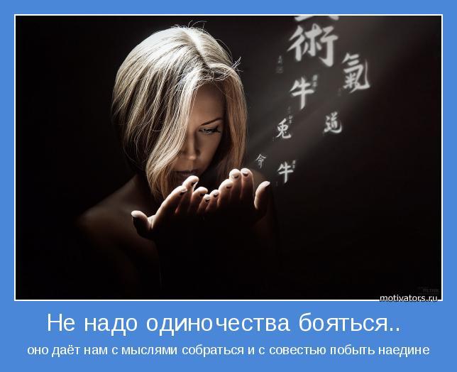 оно даёт нам с мыслями собраться и с совестью побыть наедине