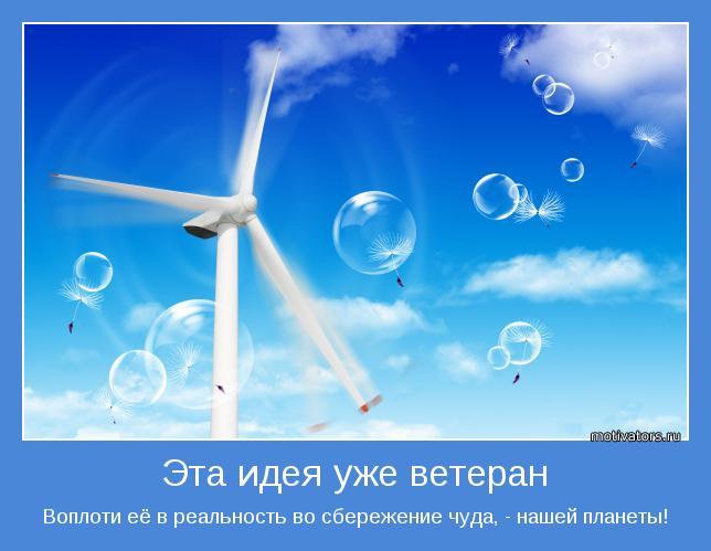 Воплоти её в реальность во cбережение чуда, - нашей планеты!