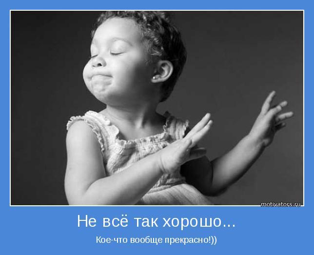 Кое-что вообще прекрасно!))