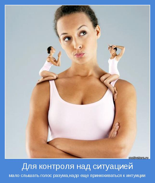 http://motivators.ru/sites/default/files/imagecache/main-motivator/motivator-55362.jpg