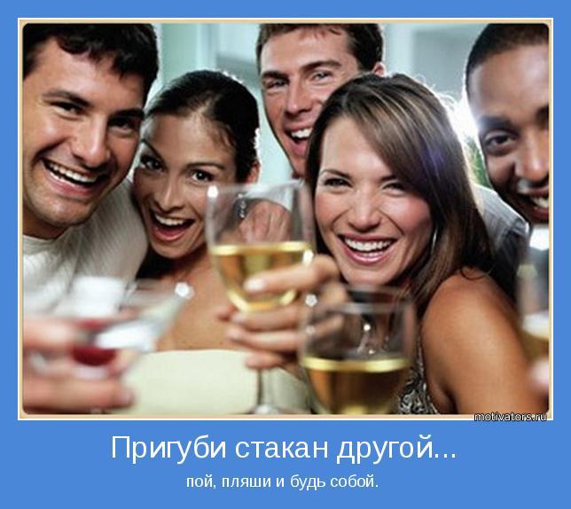 пой, пляши и будь собой.