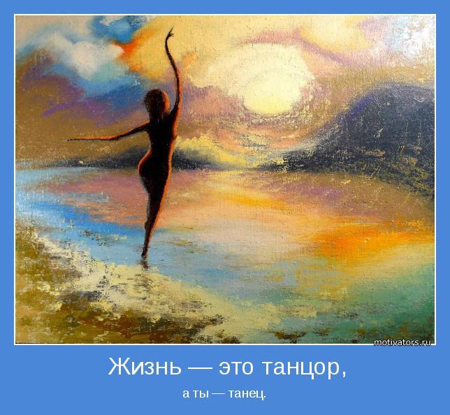 а ты — танец.