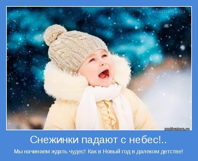 Мы начинаем ждать чудес! Как в Новый год в далеком детстве!