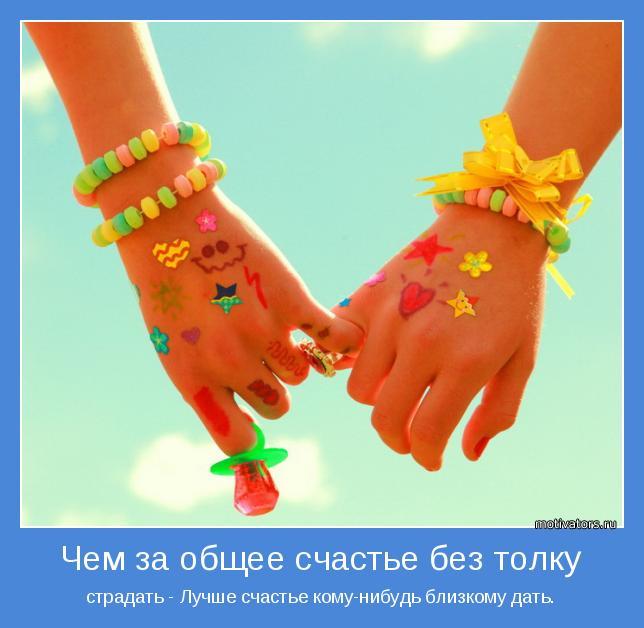 страдать - Лучше счастье кому-нибудь близкому дать.