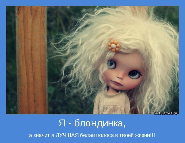Мотиваторы про блондинку. Это вам не демотиваторы :) | Позитивные ...