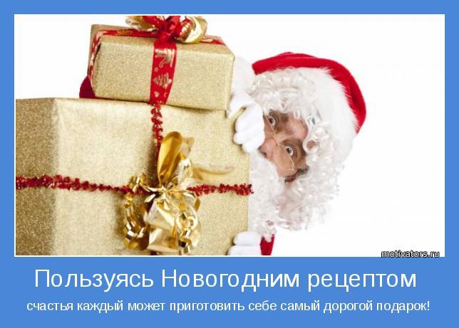 счастья каждый может приготовить себе самый дорогой подарок!