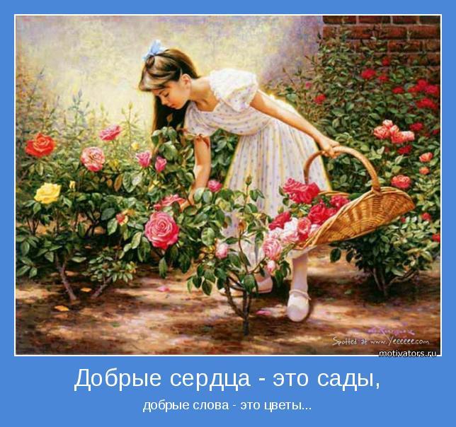 добрые слова - это цветы...