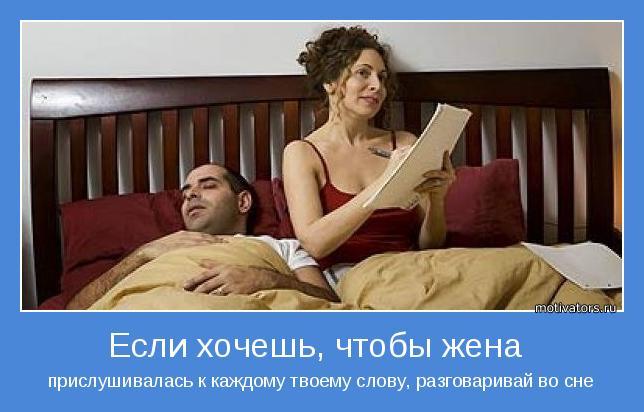 Как сделать так чтобы жена всегда хотела
