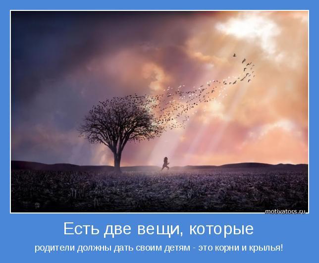 родители должны дать своим детям - это корни и крылья!