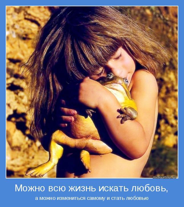 а можно измениться самому и стать любовью