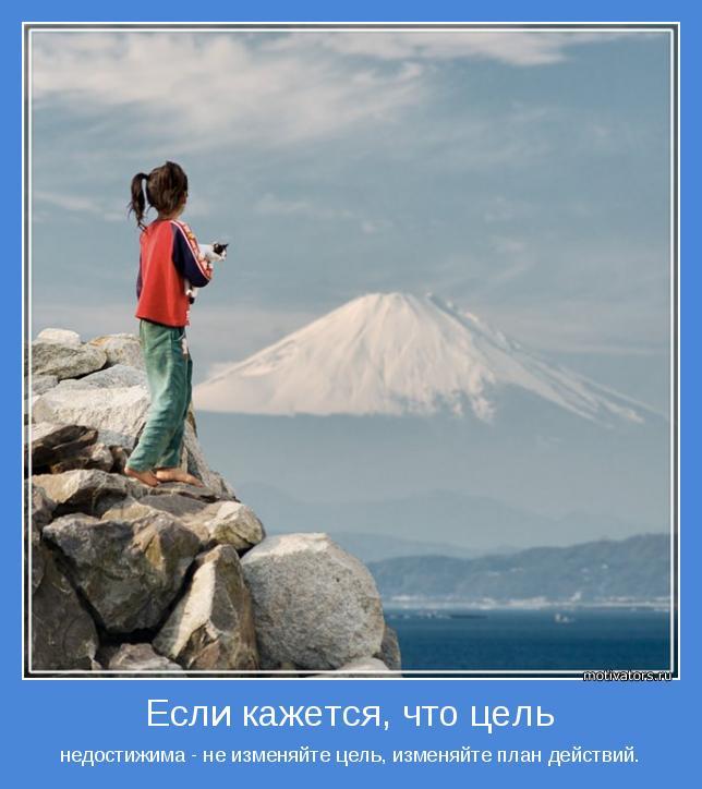 недостижима - не изменяйте цель, изменяйте план действий.