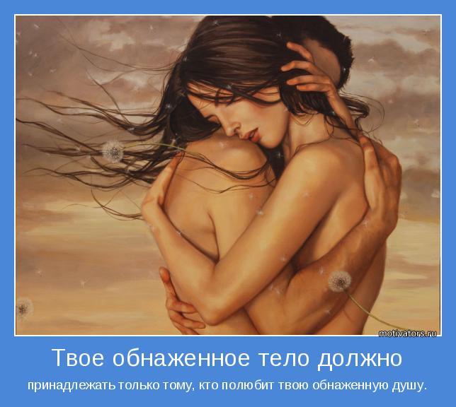 принадлежать только тому, кто полюбит твою обнаженную душу.