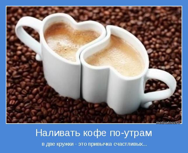 Картинки по запросу демотиватор о кофе