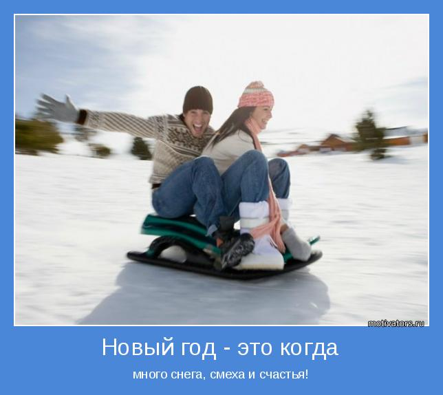 много снега, смеха и счастья!