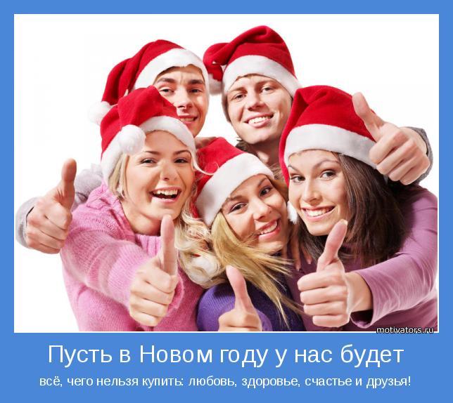 всё, чего нельзя купить: любовь, здоровье, счастье и друзья!